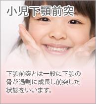 小児下顎前突